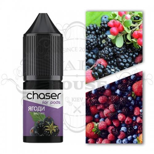 Премиум жидкость Chaser salt — ЯГОДЫ