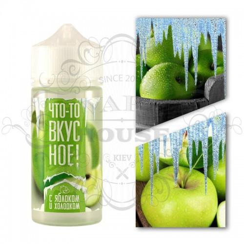 Премиум жидкость Что-то Вкусное — С Яблоком Ice