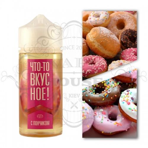 Премиум жидкость Что-то Вкусное — С Пончиком