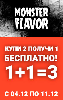 Monster Flavour